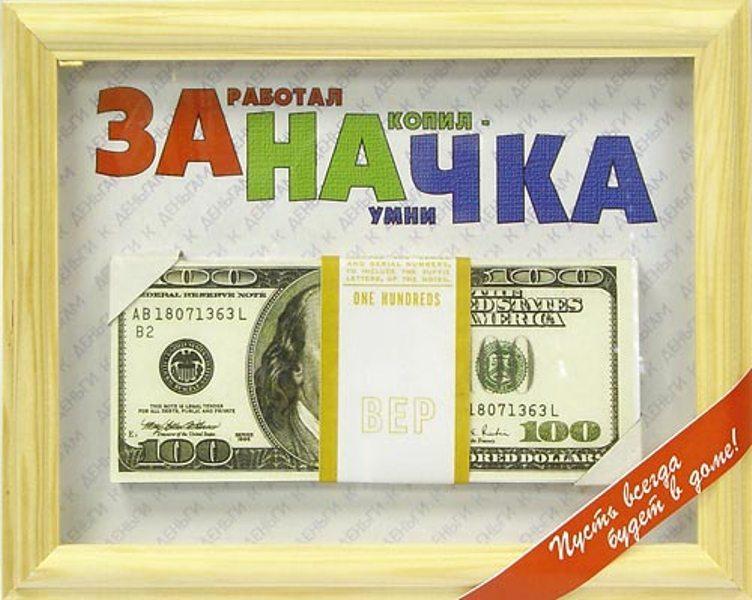 Картина с днем рождения с деньгами