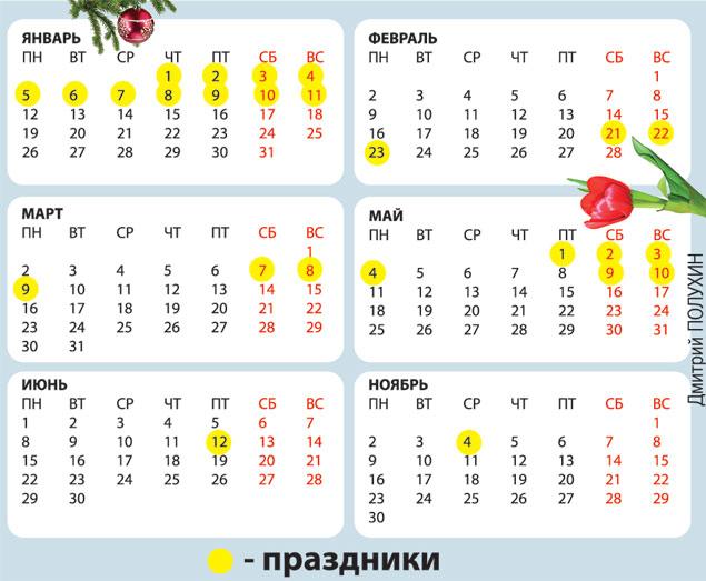 Каталоги товаров праздник 23 ноября в россии то