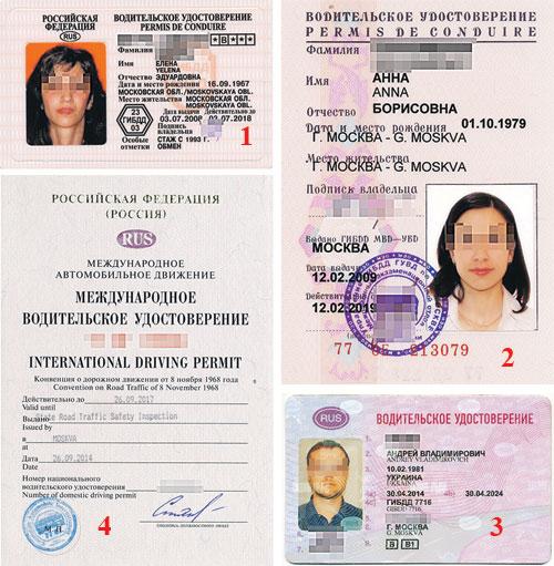 замена международного водительского удостоверения центр мебельной фурнитуры