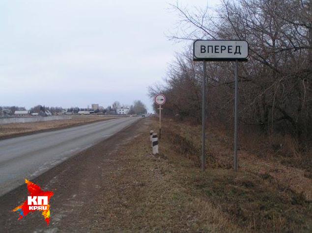 фото городов смешные самые названия