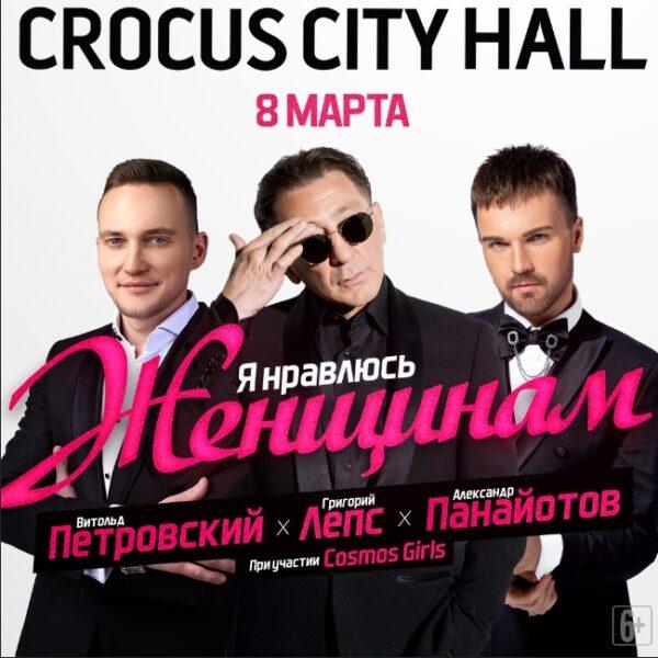 Концерт Григория Лепса «Я нравлюсь женщинам»