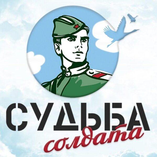 Проект Судьба солдата