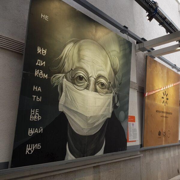 В «Зарядье» показали картины, созданные на карантине