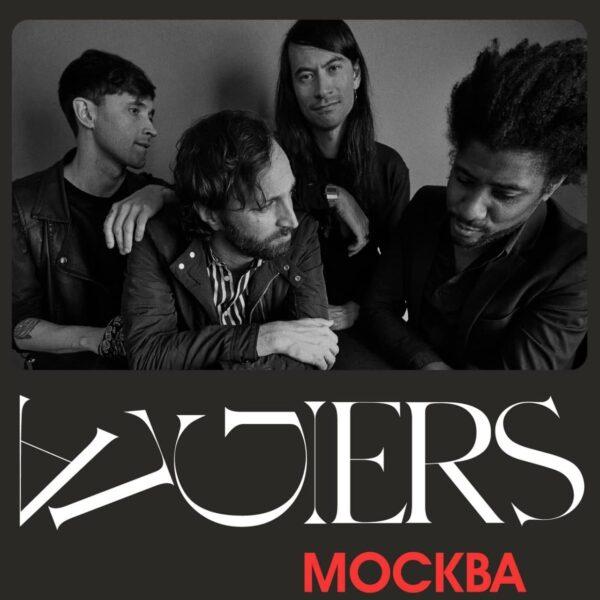 Концерт группы Algiers 6 ноября отменен