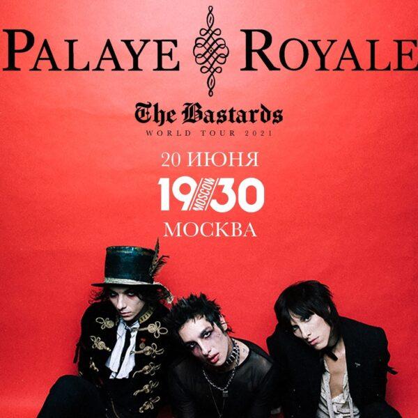 Концерт Palaye Royale 2 апреля