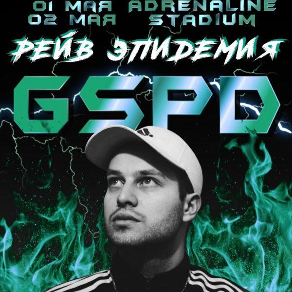 Концерт GSPD «Рейв эпидемия»