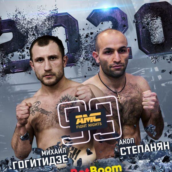 Билеты на бой «АМС FIGHT NIGHTS 99»: Гогитидзе — Степанян
