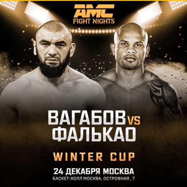 Билеты на бой «АМС FIGHT NIGHTS»: Вагабов — Фалькао