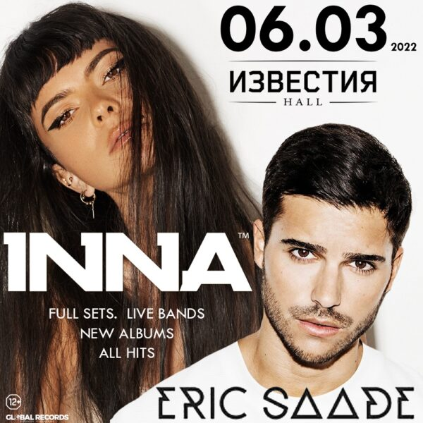Концерт INNA и Eric Saade