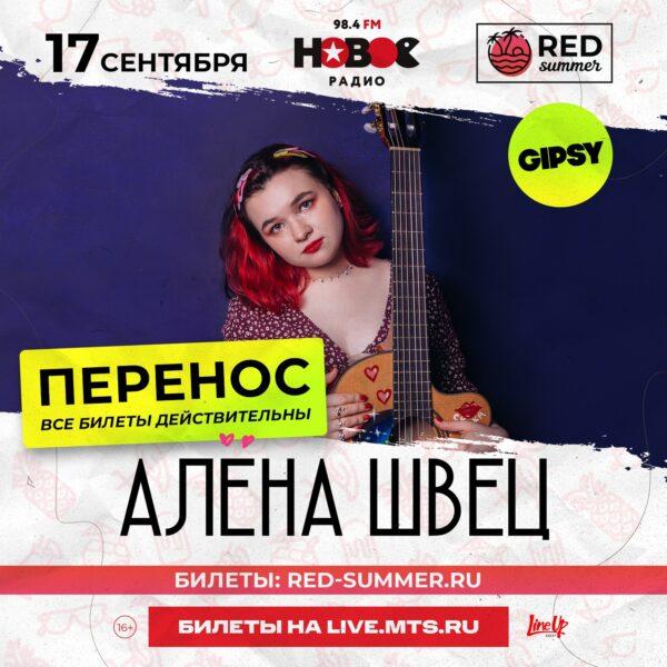 Концерт Алены Швец