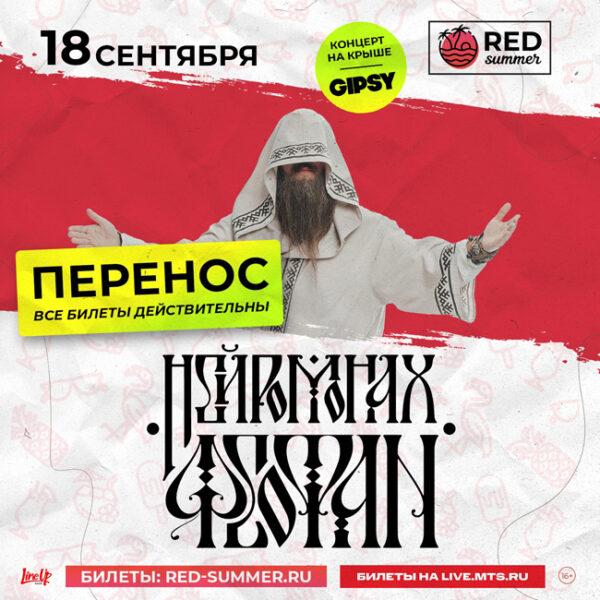 Концерт Нейромонаха Феофана