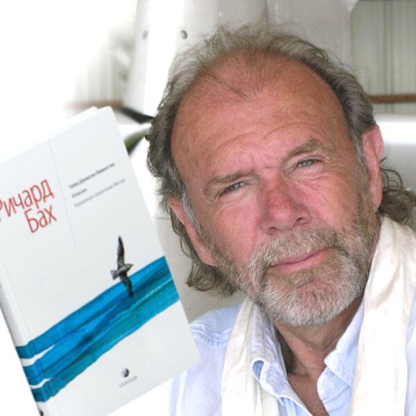 Восемь книг Ричарда Баха, меняющих сознание