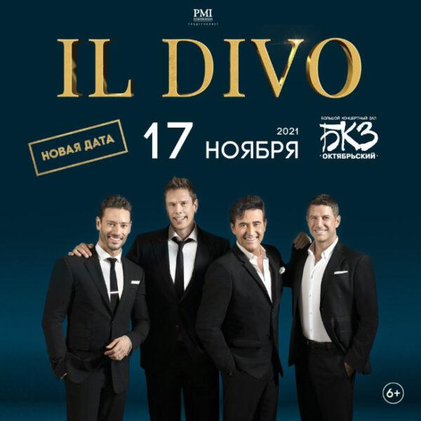 Концерт IL Divo