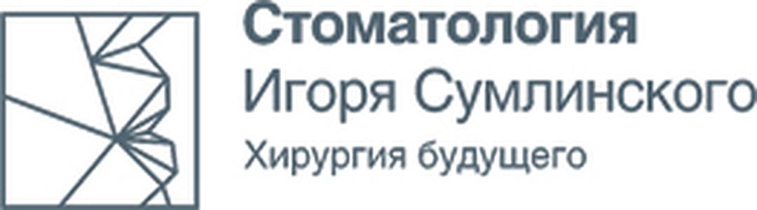 Клиника эстетической и реконструктивной стоматологии и косметологии «Сумлинский и партнеры»