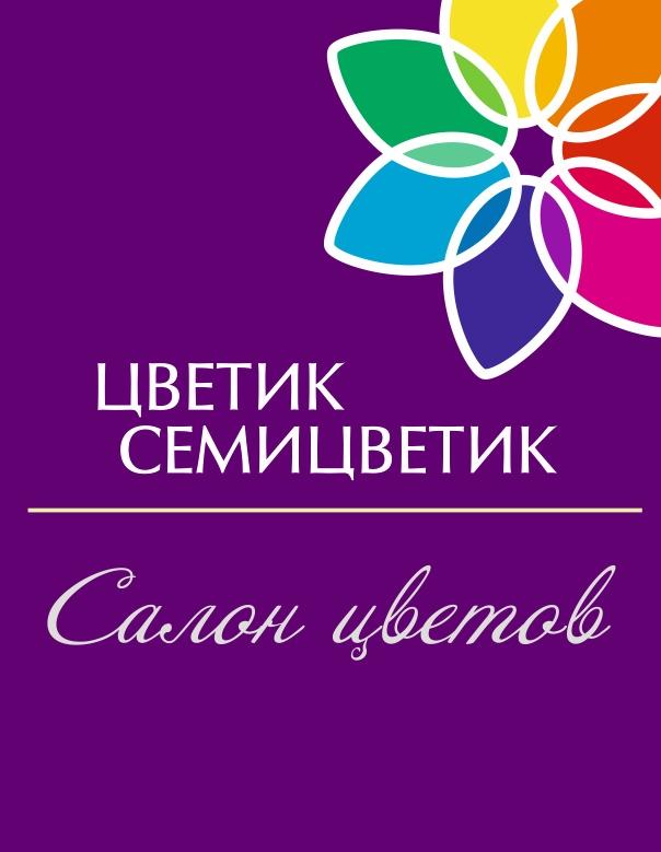 Сеть магазинов «Цветик Семицветик»