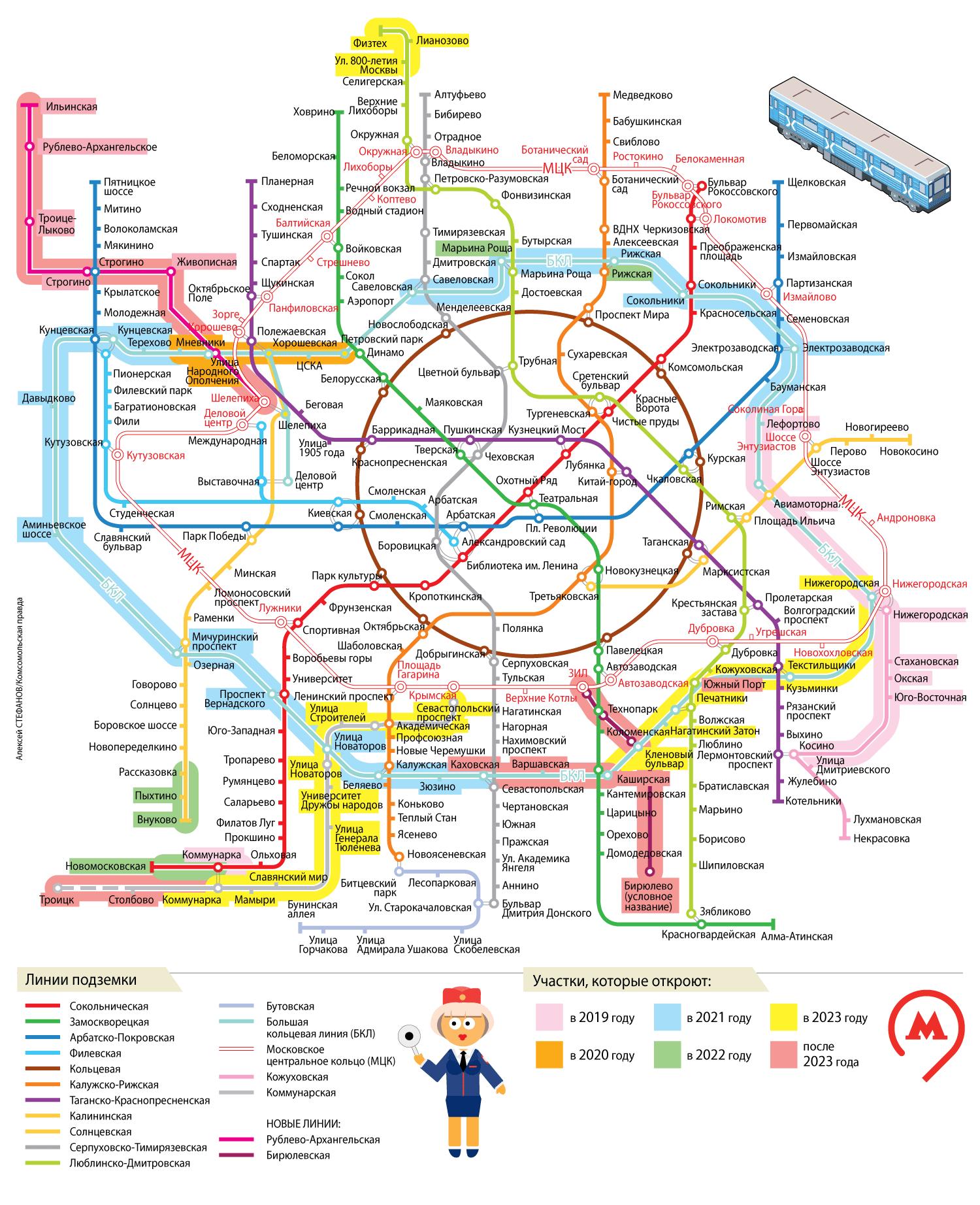 карта схема города москвы метро