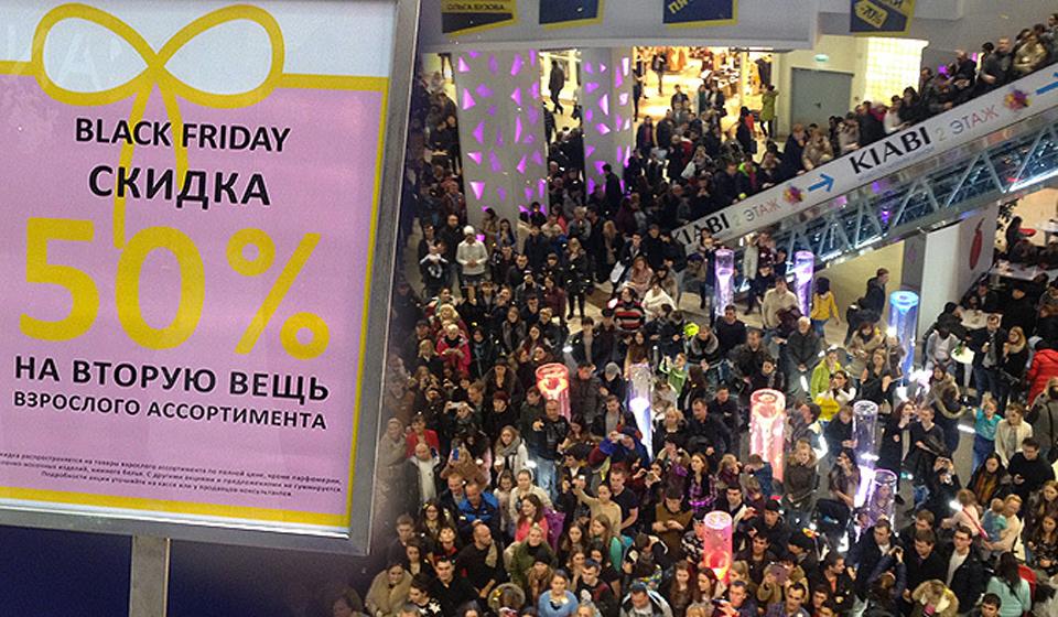 bc9551163a9a0 Черная пятница 2019 в России: какого числа стартует акция?