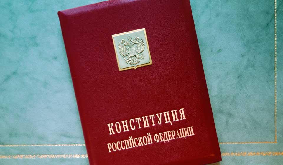 День конституции 2019 в России: какого числа, история и традиции праздника