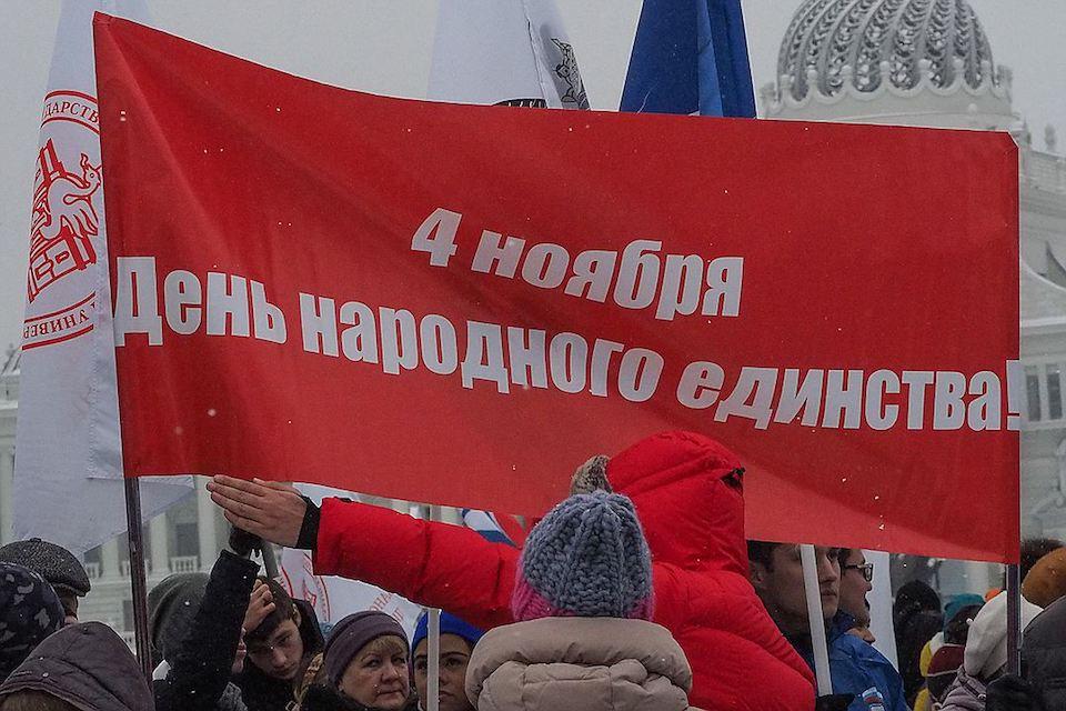 День народного единства в России: что празднуем 4 ноября 2019 года