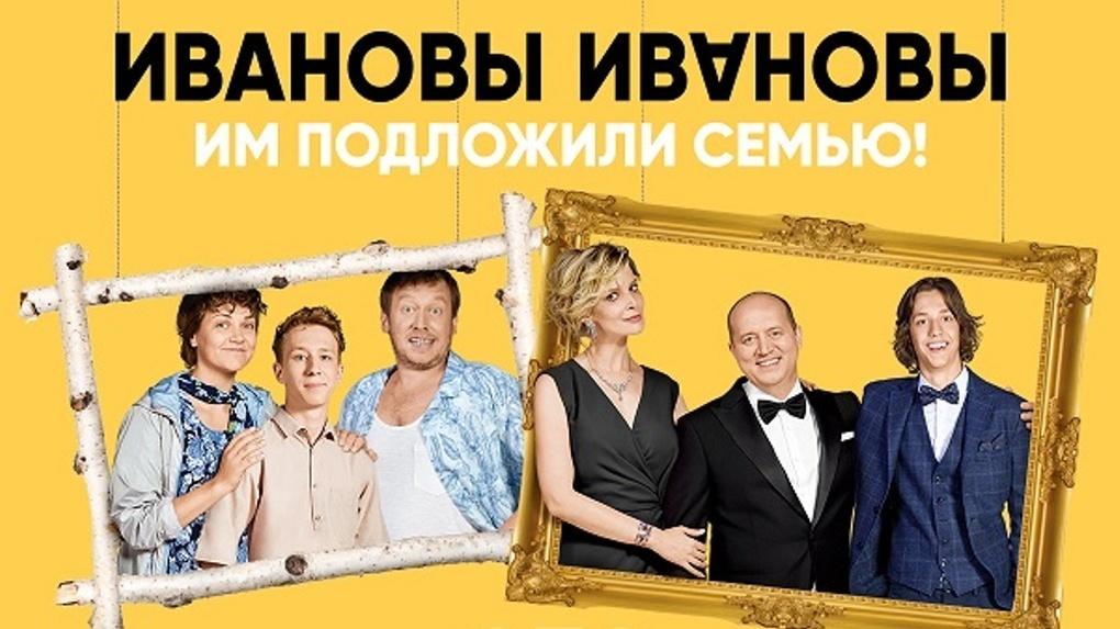 Ивановы Ивановы 2 сезон с 1-5 серии 2018