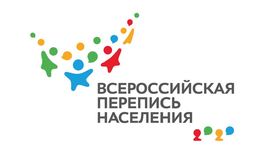 Картинки по запросу всероссийская перепись населения 2020