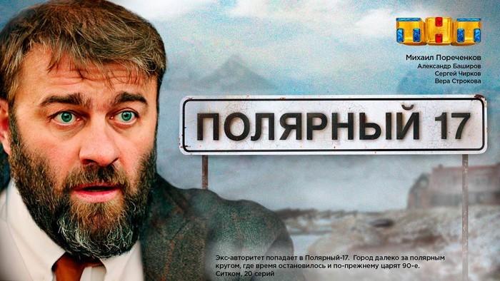 русские сериалы 2018 года лучшие новинки российских режиссеров
