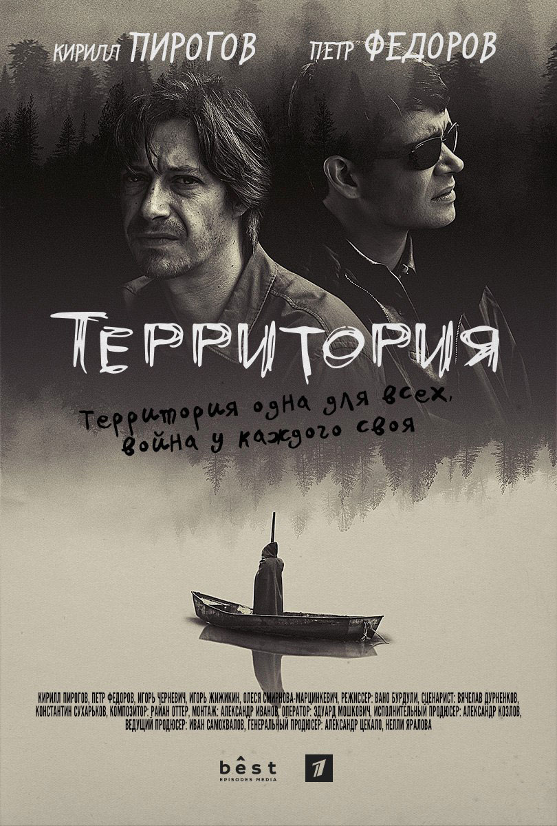Одесса-мама. 1 серия (2012). Детектив @ русские сериалы.