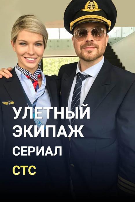 Улетный экипаж 1 сезон
