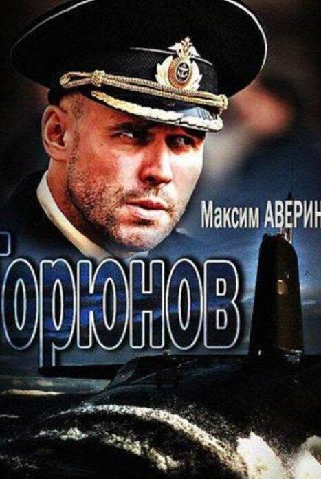 Горюнов: Корабль отстоя
