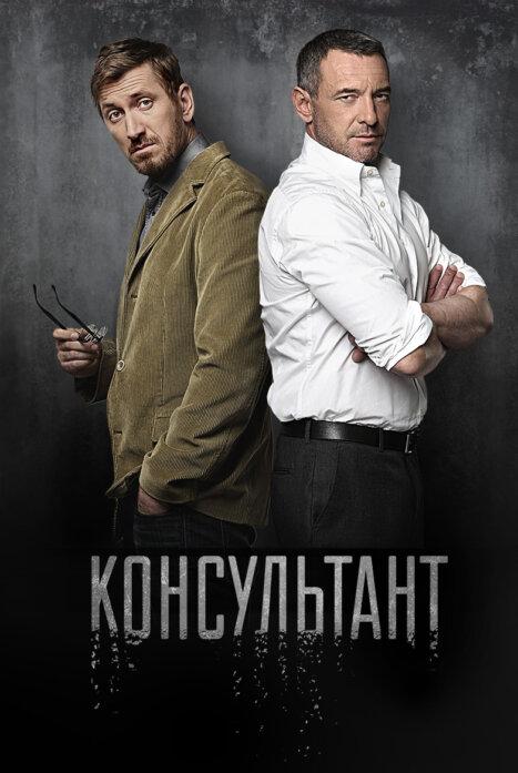 Консультант 3 сезон
