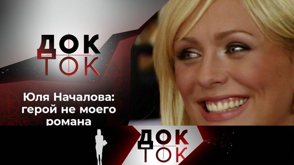 Сериал о покойной Юлии Началовой не понравился зрителям