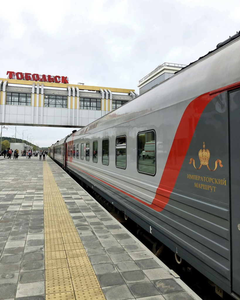 жд станция тобольск