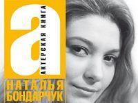 Наталья Бондарчук: «После романа с Тарковским я покрестилась»