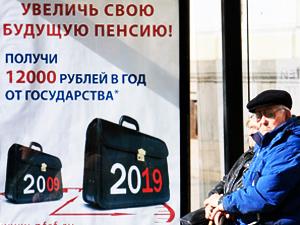 Прогноз: у россиян отнимут накопительные пенсии