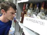 В РФ могут запретить продажу алкоголя на мероприятиях с участием не...