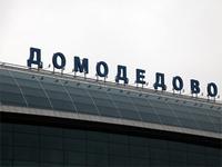 Помогите следствию опознать смертника, взорвавшего бомбу в Домодедово!