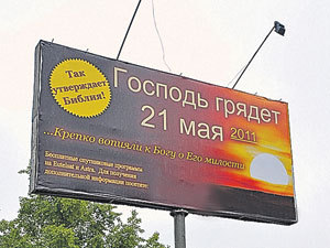 Кто завесил Москву рекламными щитами о скором конце света?