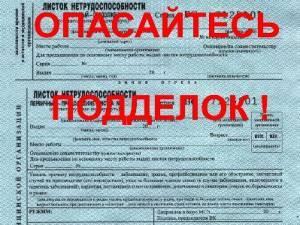 Журнала регистрации заявлений работников. новый больничный лист бланк.