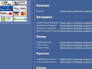 В Туле через суд ограничили доступ к интернет-сайту, проводящему азартные игры
