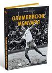 """Русскоязычная  """"библия олимпийского движения """" выйдет в Сочи."""