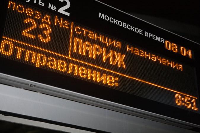 Станция назначения