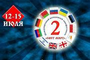 В Ярославле открывается кинофестиваль «Свет миру»
