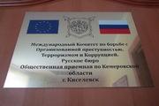 Глава мнимого комитета по борьбе с оргпреступностью задержан в Новосибирске