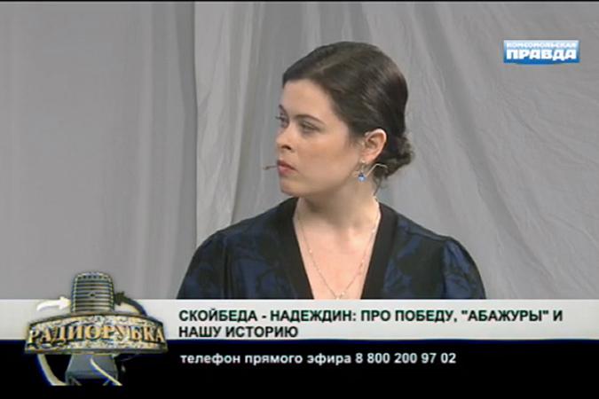 Скойбеда vs Надеждин: про Победу, «абажуры» и нашу историю