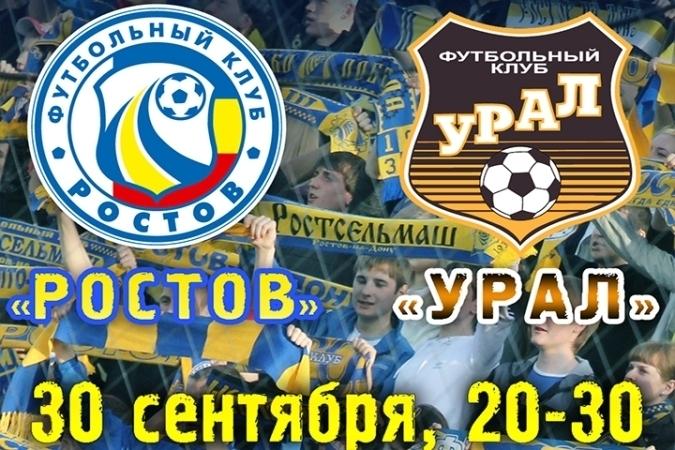 футбол чемпионат россии 2011 2012