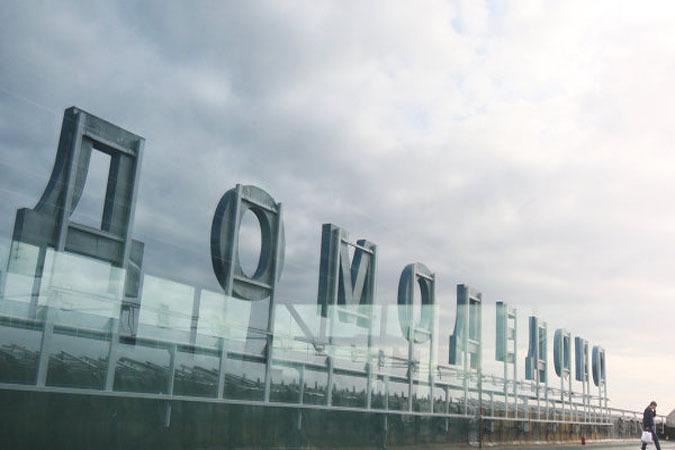 Купить авиабилеты москва владикавказ дешево