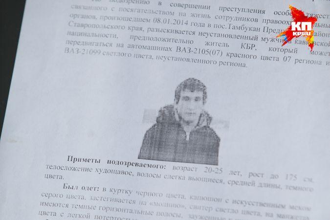 Массовое убийство на Ставрополье: стали известны имена еще трех погибших