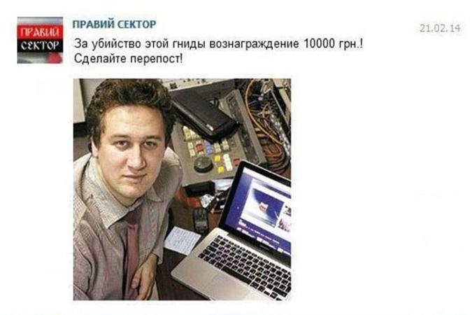 Украинские националисты объявили