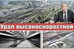 Урал высокоскоростной