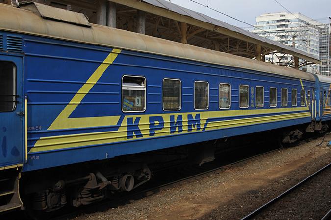 Поезд Симферополь - Москва